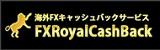 FXRoyalCashBack_Banner_160x50
