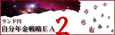 ランド円自分年金戦略EA_V2_バナー2