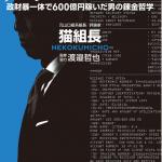 【書籍紹介】アンダー・プロトコル 政財暴一帯で600億円稼いだ男の連勤哲学(猫組長 著)
