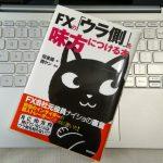 【書籍紹介】FXの「ウラ側」を味方につける本(招金猫 著、西ヤン 構成)
