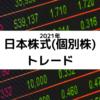 日本株式(個別株)トレードの推移(2021年初期値)